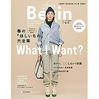 LaLaBegin (ララビギン) 4・5 2017  [雑誌]