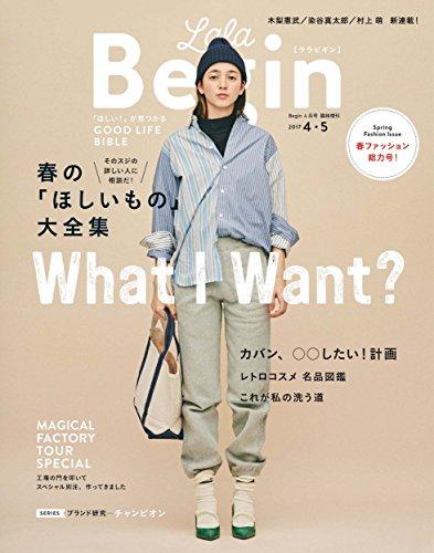LaLaBegin (ララビギン) 4・5 2017  [雑誌]の詳細を見る