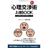 「心理交渉術」上達BOOK ~ココロを自在に動かす実践マニュアル~