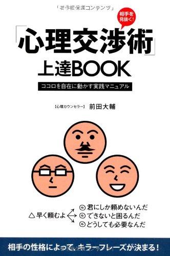 「心理交渉術」上達BOOK ~ココロを自在に動かす実践マニュアル~の詳細を見る