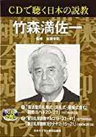 CDで聴く日本の説教 竹森満佐一