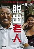 脱出老人: フィリピン移住に最後の人生を賭ける日本人たち