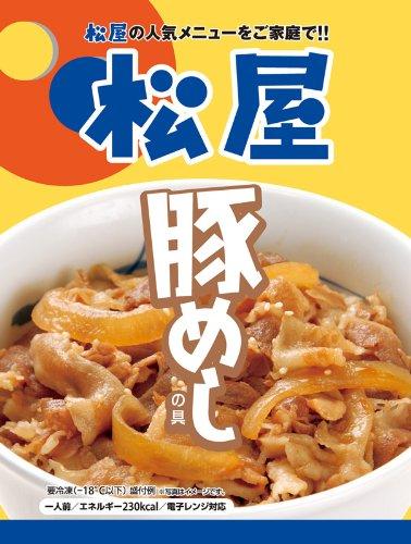 松屋 豚めしの具(20個入) 【冷凍】