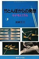 竹とんぼからの発想 手が考えて作る (Fukkan.com)