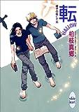 転-WALLOW- 硝子の街にて(15) (講談社X文庫ホワイトハート(BL))