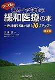 Dr.大津の世界イチ簡単な緩和医療の本―がん患者を苦痛から救う10ステップ