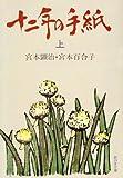 十二年の手紙 上 (新日本文庫 A 8-2)