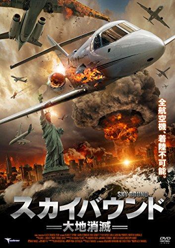 スカイバウンド 大地消滅 [DVD] -
