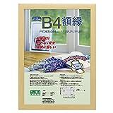 ナカバヤシ 樹脂製軽量額縁 木地 B4(JIS規格) フ-KWP-56
