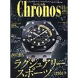 クロノス日本版 2021年 11 月号 [雑誌]