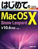 はじめてのMacOSX SnowLeopard v10.6対応 (BASIC MASTER SERIES)