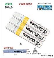 工業用消えないマーカー極太・FA-KGMJ-03HJ(通常便) (黄3本)