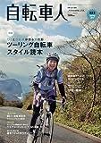 自転車人 23 (別冊山と溪谷)