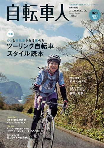 自転車人 23 (別冊山と溪谷)の詳細を見る