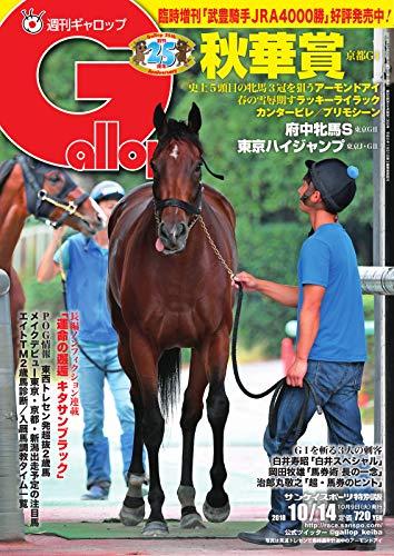 週刊Gallop(ギャロップ) 10月14日号 (2018-10-09) [雑誌]