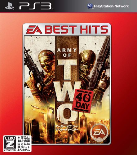 EA BEST HITS アーミー オブ ツー the 40th Day