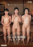 「胸のサイズをアップします」貧乳に悩む思春期の女の子を狙う ワレメ強制開発エステ(全つるつるパイパン) ミニマム [DVD]