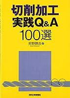 切削加工実践Q&A100選