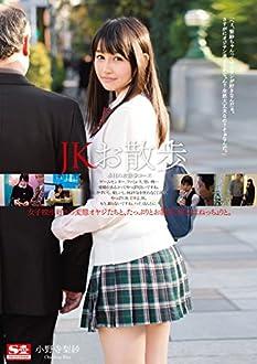 JKお散歩 小野寺梨紗 エスワン ナンバーワンスタイル [DVD]