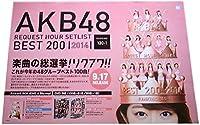 AKB48 リクエストアワー セットリストベスト200 2014 ポスター B2サイズ