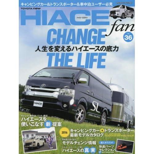 NEWハイエースfan vol.36 (ヤエスメディアムック507)