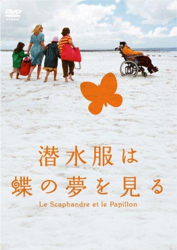 潜水服は蝶の夢を見る 特別版【初回限定生産】 [DVD]