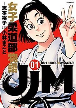 [恵本裕子]のJJM 女子柔道部物語(1) (イブニングコミックス)