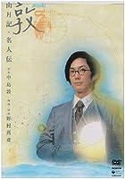 敦 山月記・名人伝 [DVD]