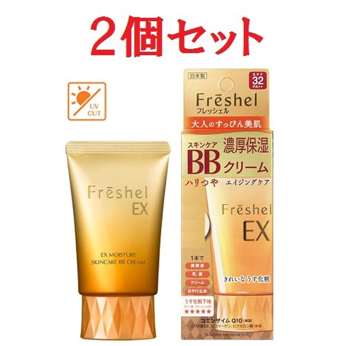 情緒的蒸留アセ2個セット フレッシェル スキンケア BBクリーム EX 50g NB