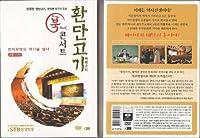 Hwandan Gogi Book Concert By Translator Author: Seoul Coex 2013