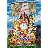 シネマUSEDパンフレット『ドラえもん/のび太の南海大冒険』☆映画中古パンフレット通販☆アニメ