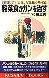 穀菜食がガンを治す―自然医学が実証した究極の基本食 (Kosaido books)