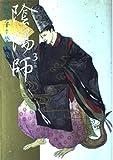 陰陽師 (3) (バーガーSCデラックス (390))