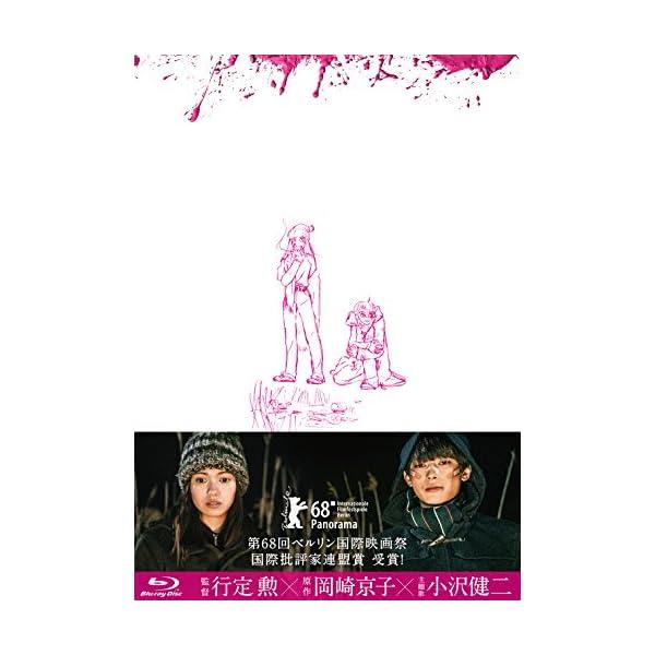 リバーズ・エッジ(初回生産限定盤) [Blu-ray]の商品画像