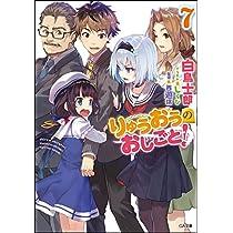 りゅうおうのおしごと! 7 (GA文庫)