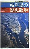 新版 岐阜県の歴史散歩 (新全国歴史散歩シリーズ)