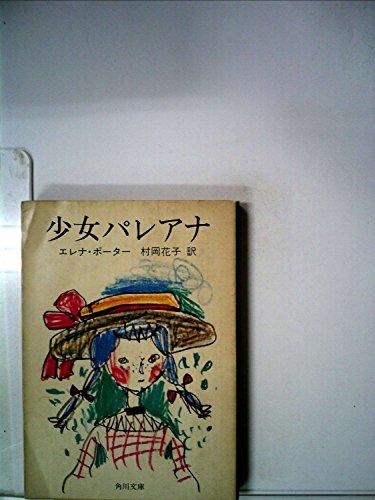 少女パレアナ (1962年) (角川文庫)の詳細を見る