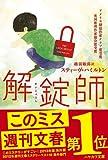 解錠師 (ハヤカワ・ミステリ文庫) 画像