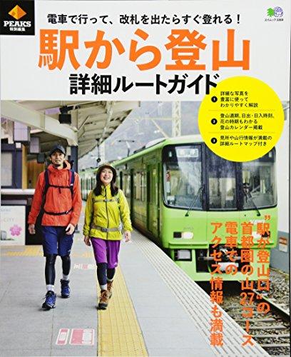 PEAKS特別編集 駅から登山 詳細ルートガイド (エイムック 3369)