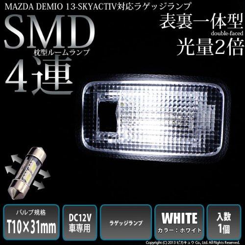 ピカキュウ デミオ スカイアクティブ対応 ラゲッジ LED T10×31mm型 ダブルフェイス 4連枕型 ホワイト 1個 31347