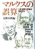 マルクスの誤算―ソ連・東欧大変動を検証する
