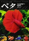 ベタ Betta: 164品種の紹介と飼育解説 (アクアライフの本)