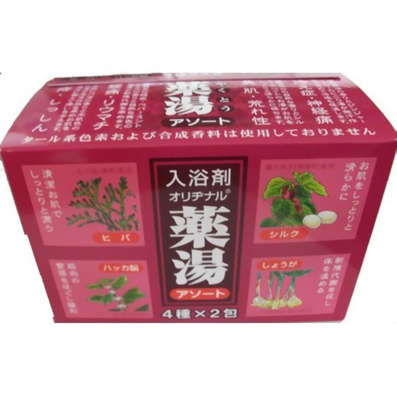 広告主ゲスト血色の良い薬湯分包アソート 4種 8包入