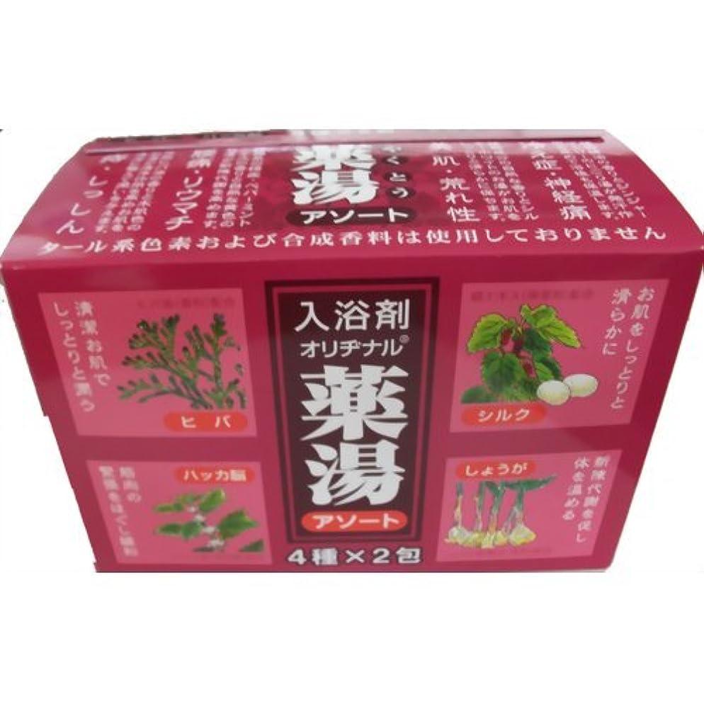子花瓶刺繍薬湯分包アソート 4種 8包入