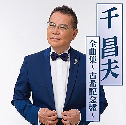 千昌夫全曲集〜古希記念盤〜
