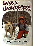 ありがとう!山のガイド犬「平治」 (わたしのノンフィクション (13))