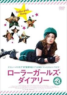 ローラーガールズ・ダイアリー [DVD]