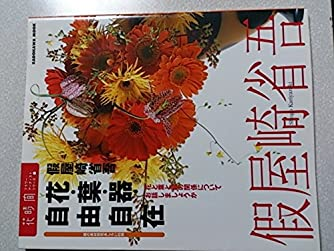花・葉・器・自由自在―花と葉と器の関係についてお話しましょうか (カドカワムック―花時間フラワー・アーティストシリーズ (No.109))