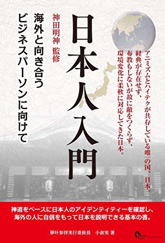 日本人入門: 海外と向き合うビジネスパーソンに向けて