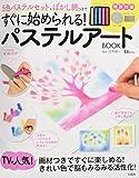 パステルアートBOOK 5色パステルセット +ぼかし網つきですぐに始められる! (TJMOOK) 画像